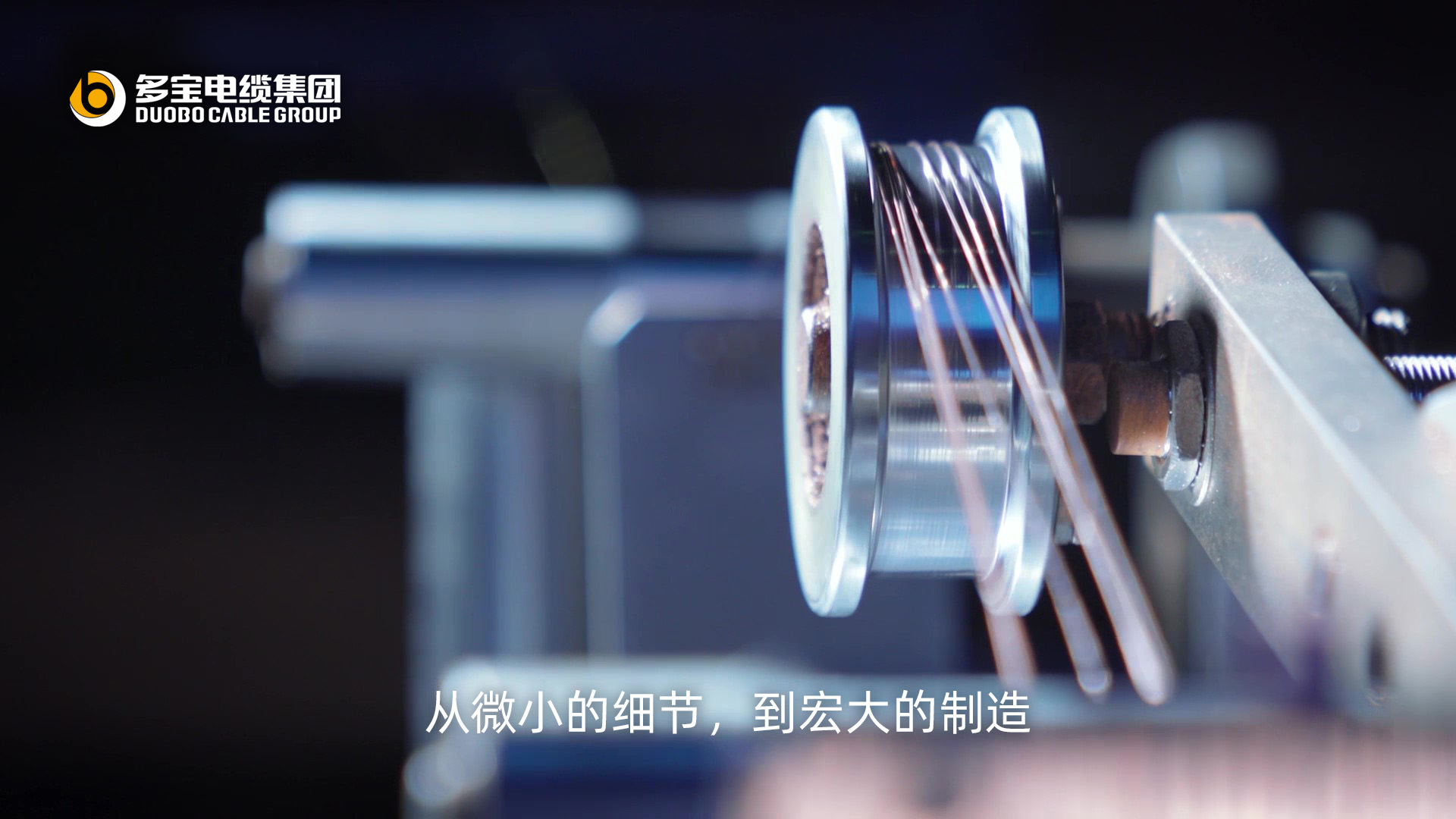 Duobao Cable Group Video 15s